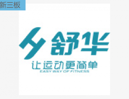 舒华股份(839064)